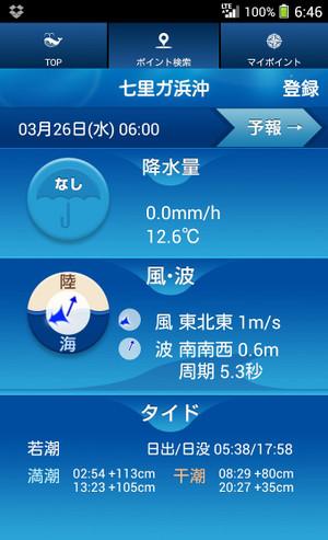 Screenshot_20140326064637