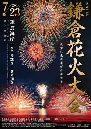 Hanabipamphlet2014101